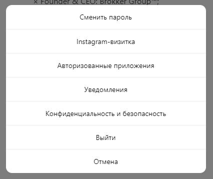 Как выйти из своего аккаунта Instagram с компьютера