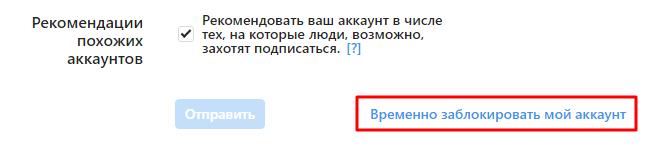 Как временно заблокировать страницу в Инстаграм