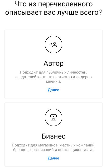 Как перевести страницу в Инстаграм на бизнес-аккаунт